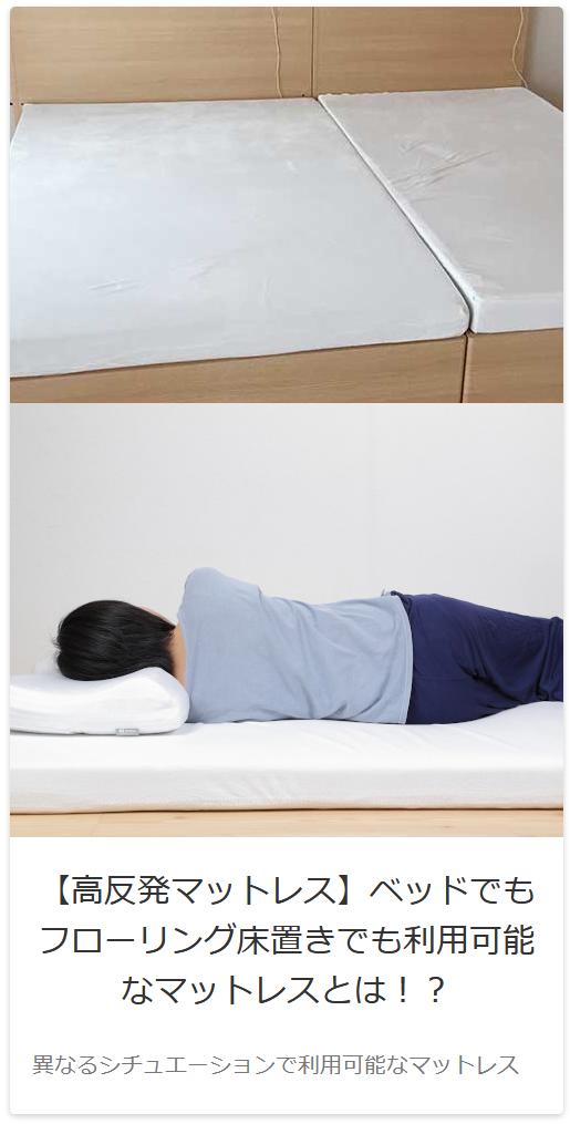 ベッドでもフローリング床置きでも利用可能なマットレスとは!?