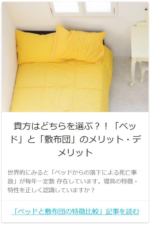 「ベッド」と「敷布団」のメリット・デメリット